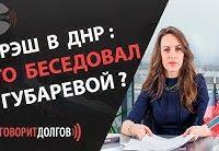 """Какой-то трэш происходил в Донецке. Давайте вместе попробуем понять, что это вообще было такое. Константин Долгов: """"кто """"беседовал"""" с Губаревой?"""""""