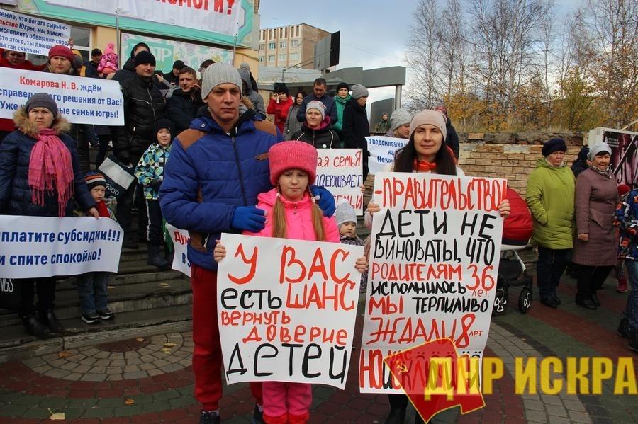 Ханты-Мансийский автономный округ – Югра. Коммунисты провели акции протеста в Мортке, Сургуте и Нефтеюганске