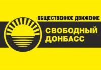 «Свободный Донбасс» передал в ЦИК подписные листы (видео)