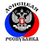 В ЦИК поданы подписные листы в поддержку кандидатов в депутаты Народного Совета от ОД «Донецкая Республика»