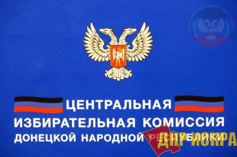 ЭКЦ не выявил нарушений в подписных листах, поданных Романом Евстифеевым и Владимиром Медведевым (видео)
