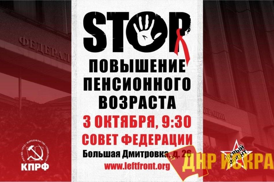 АНОНС! 3 октября выскажем свое отношение к пенсионной реформе у стен Совета Федерации