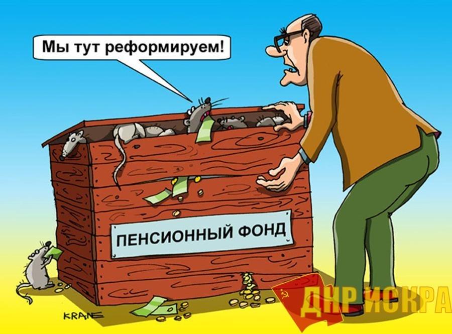 Новые идеи правительства РФ о реформировании пенсионной системы.