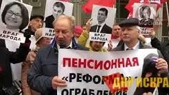 Коммунисты у здания Совета Федерации провели акцию против пенсионной «реформы» (Видео)