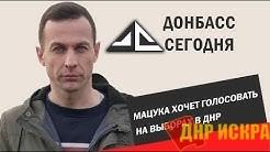 Мацука хочет голосовать на выборах в ДНР