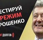 Константин Долгов: Как Россия инвестирует в режим Порошенко