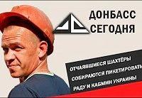 """Наши коллеги из издательства """"Донбасс сегодня"""" сообщают: Отчаявшиеся шахтёры собираются пикетировать Раду и Кабмин Украины"""