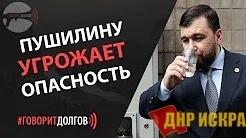 Константин Долгов: Пушилину угрожает опасность