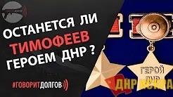 Константин Долгов: После всех этих расследований о злоупотреблениях лично у меня один вопрос: будут ли Тимофеева лишать звания «Герой ДНР»?