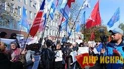 14 октября в Москве на Неглинной улице в сквере напротив Министерства здравоохранения России состоялась акция «За достойную и доступную медицину! За права врачей и пациентов!» (Видео)