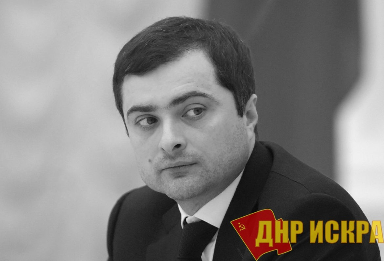 """В Донецк приедет Сурков - передают наши коллеги из издательства """"Донбасс сегодня"""""""