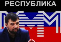 Предвыборная речь кандидата на пост Главы ДНР Дениса Пушилина: Что нам даёт МММ Пушилин Live !!!! (Видео)