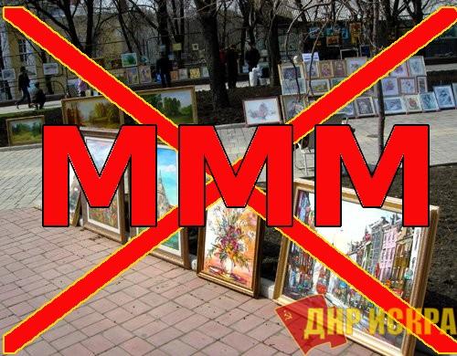 Пушилинские МММ-щики разогнали художников на бульваре Пушкина в Донецке