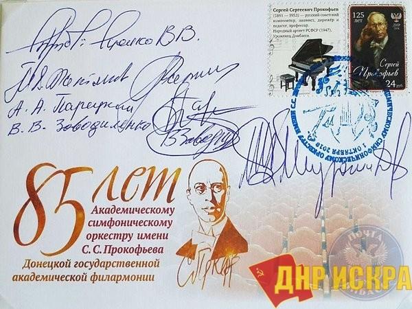 """У нас тут война, понимаешь! """"Выборы"""" и вообще 40 дней еще не прошло... Но минсвязи и «Почта Донбасса» занимается более важным делом: провела уникальное гашение конверта на высоте 80-ти метров"""