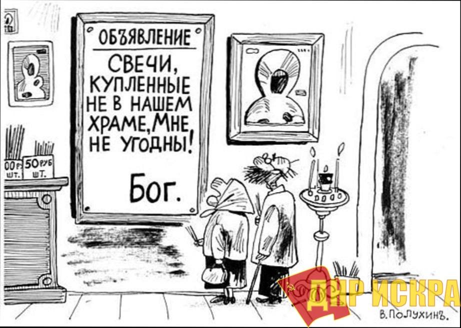 """Правда о """"православном народе"""""""