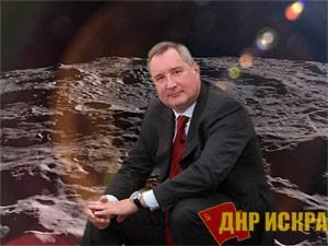 Рогозин рассказал о создании российской Лунной базы с аватарами