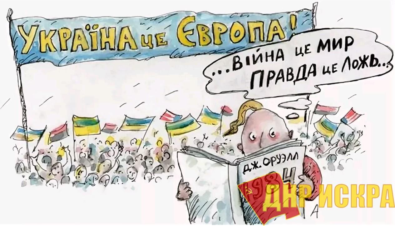 """Министерство образования Украины проводит вебинары и рассылает методички с указаниями, как правильно отмечать день """"Достоинства и Свободы"""""""