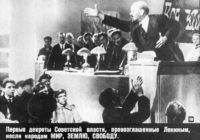 О первых декретах Советской власти
