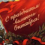 С праздником Великого Октября!