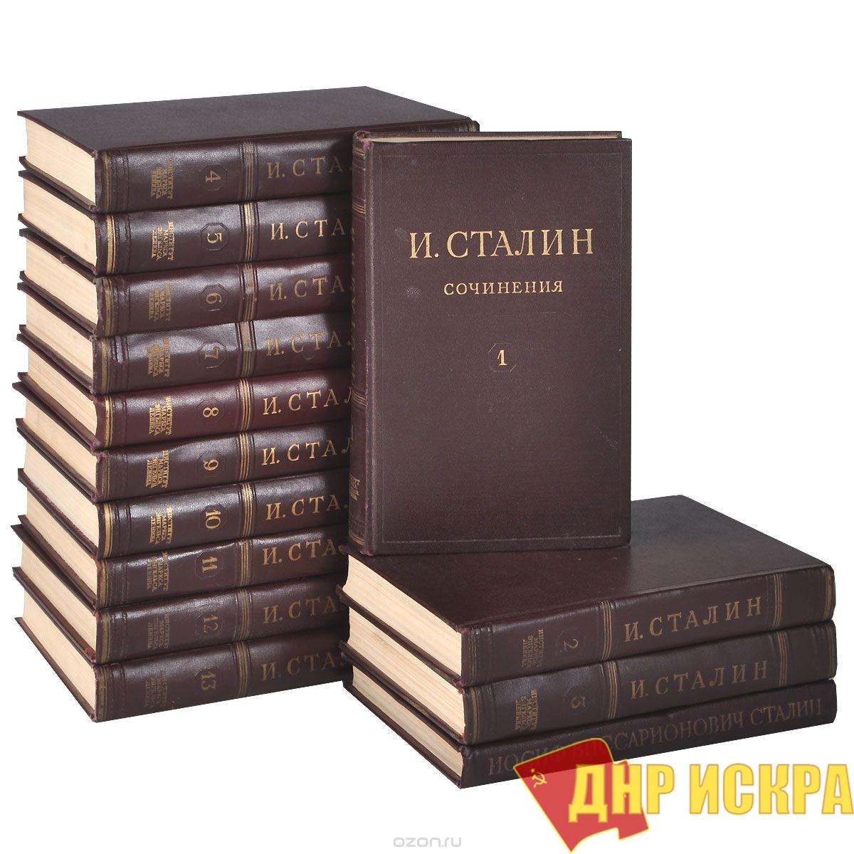 Иосиф Виссарионович Сталин Полное собрание сочинений