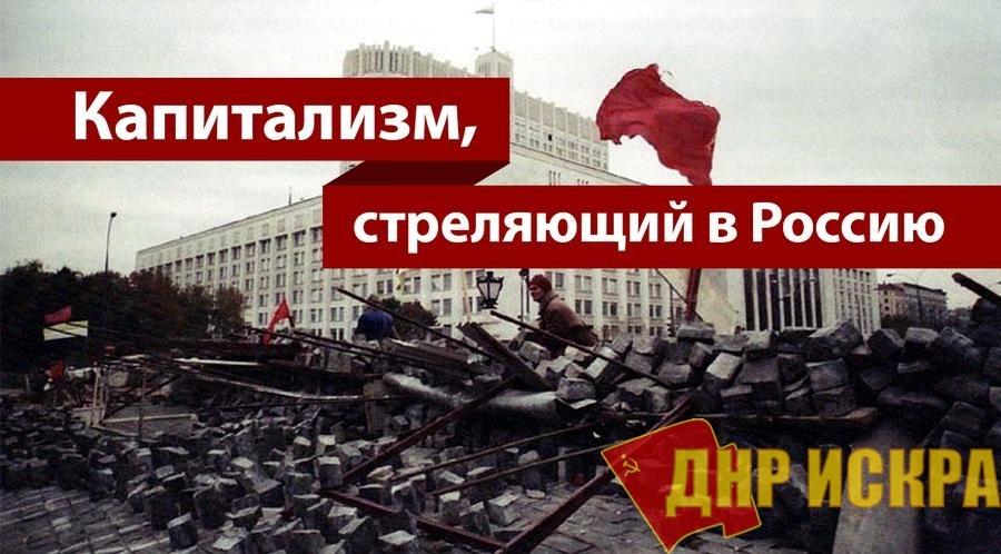 Ситуация в России