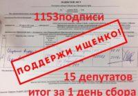 В Приморье идет активный сбор подписей за кандидата в губернаторы А.Ищенко