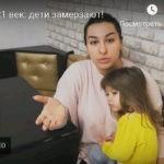 Красный ПолитОбзор. Краснодар 21 век: дети замерзают!