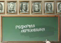 Учительница в Санкт-Петербурге обвинила детей в бедности