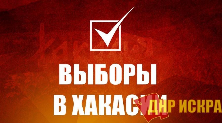 Г.А. Зюганов объявил о победе Коновалова на выборах главы Хакасии и сообщил о его готовности формировать правительство народного доверия