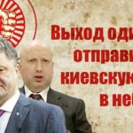 Кедми: проблема не в Донбассе а в хунте (Видео)