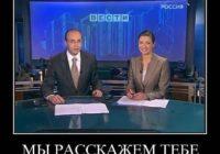 Враг у ворот и разврат за ними - две главные темы российского телевидения