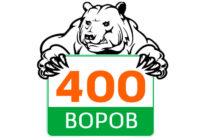Алексей Коваленко: «400 воров» Кожемяко