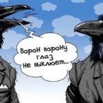 Ворон ворону глаз не выклюет: Россия не стала вводить санкции против Порошенко, Ахметова и Коломойского