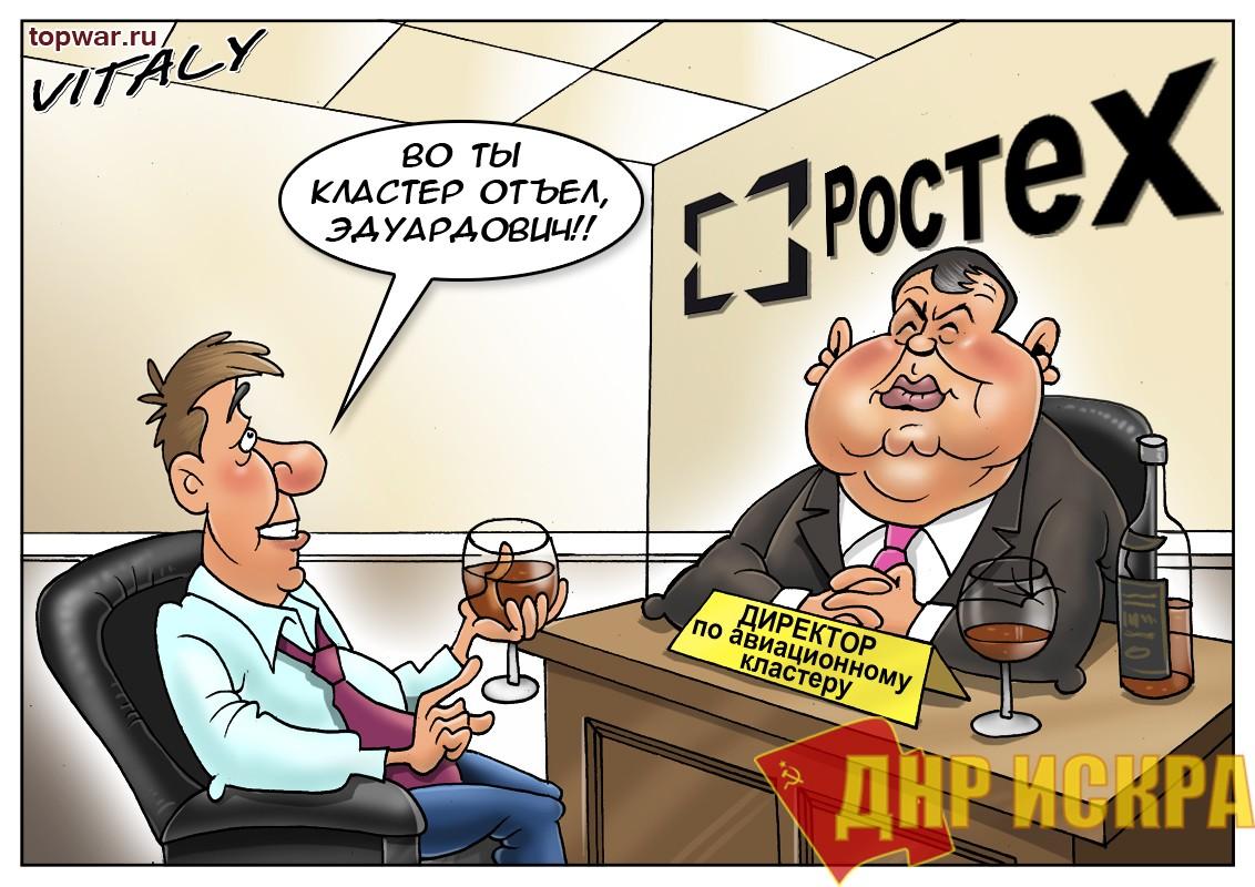 Н.В. Коломейцев: Госдуму лишили контроля за госкорпорациями, где допускается колоссальное растранжиривание бюджетных средств