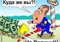 Российский капитал поставил рекорд по бегству из страны. Власть называет это «стабильностью»