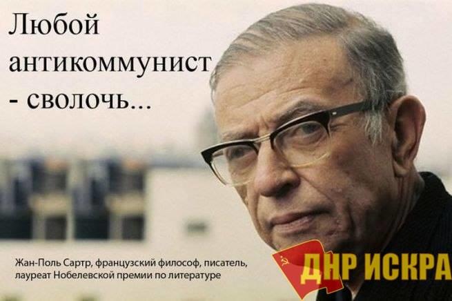 Любой антикоммунист - сволочь...