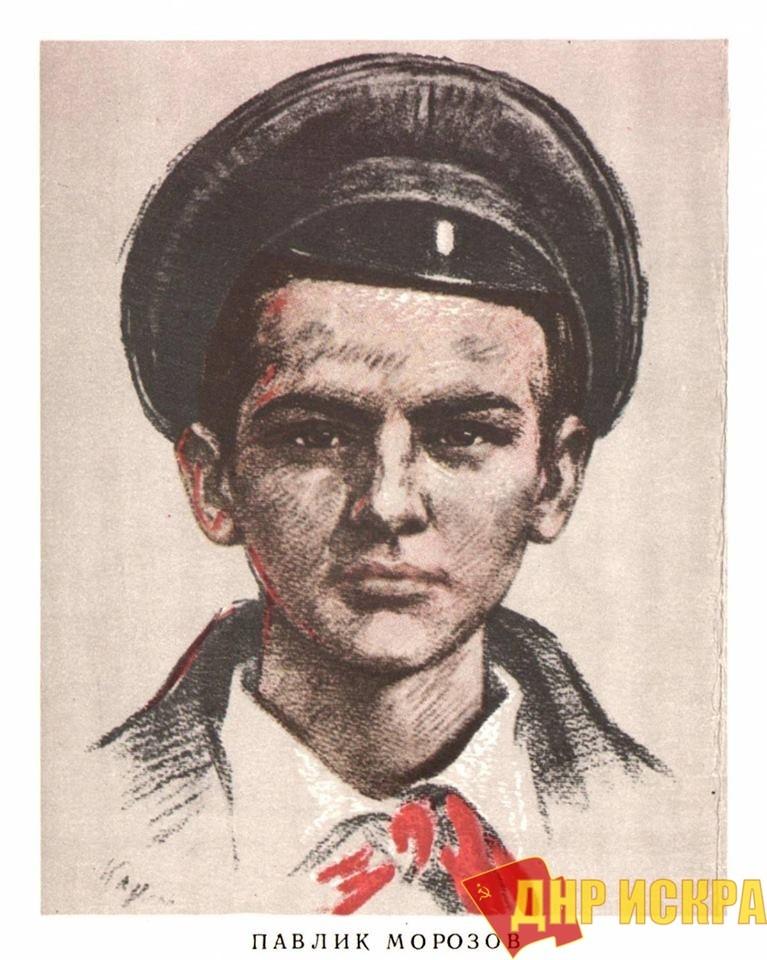 Светлой памяти Павлика Морозова посвящается