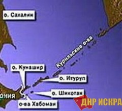 Острова Шикотан и Хабомаи - спорная территория