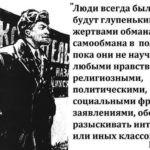 Должны ли рабочие верить современному российскому государству?
