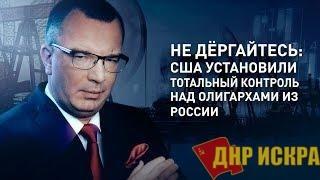 «Свободная Пресса»: Кремль потерял контроль над олигархами