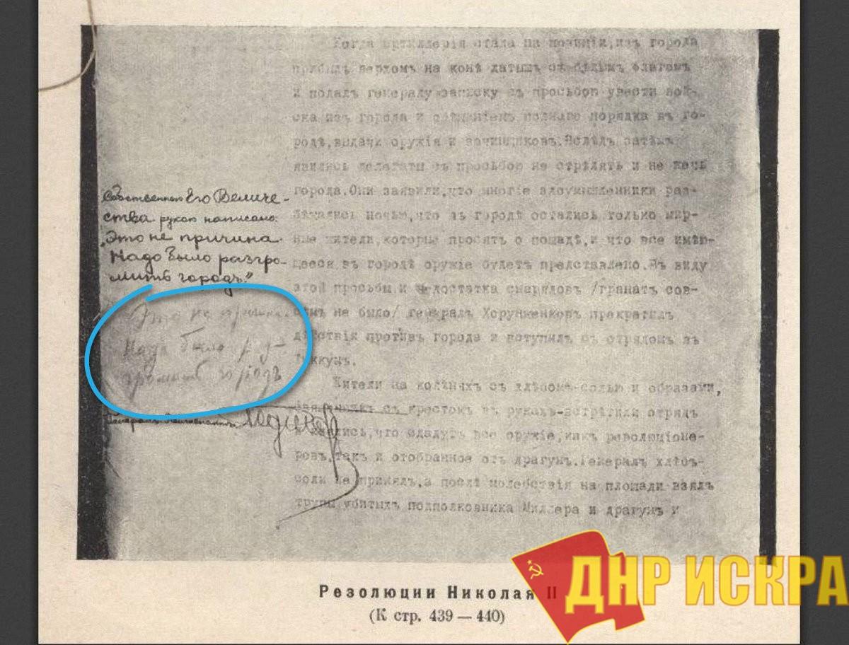 "О ""милостивом"" государе Николае Втором"