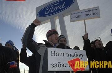 Форд, Всеволожск