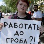 Диагноз Минздрава: не все пенсионеры выполнят указ президента