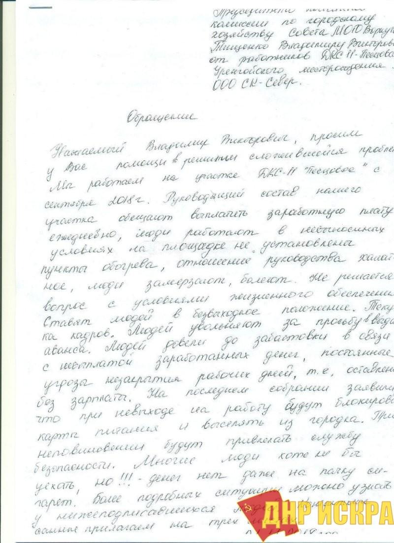 Письмо бастующих рабочих