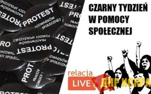 Протест соцработников в Польше набирает обороты