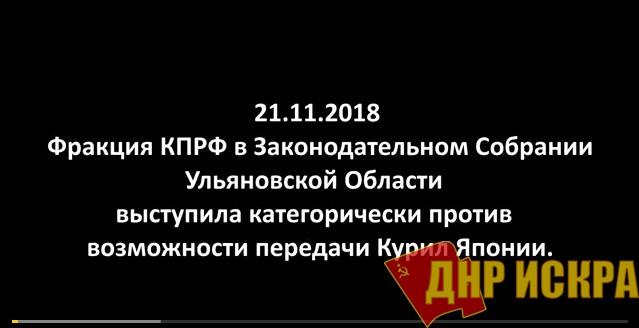 Депутаты КПРФ в Заксобрании Ульяновской области выступили против передачи Курильских островов (Видео)