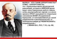 В.И. Ленин об оппортунизме