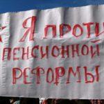 Барнаул: Координатор Левого Фронта Даниил Щеглов оштрафован на 20 тысяч за пикеты против пенсионной реформы