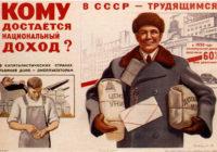 Искажение исторической правды об СССР