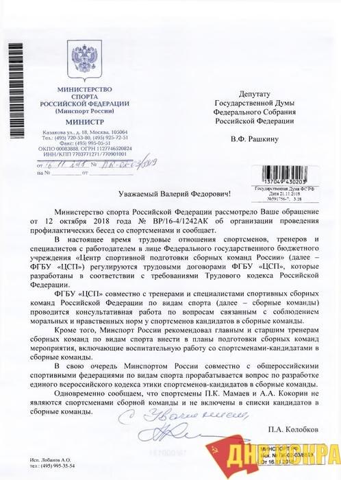 После запроса В.Ф. Рашкина министр спорта признал необходимость создания кодекса этики для спортсменов